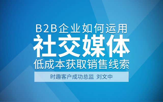B2B企业如何运用社交媒体低成本获取销售线索