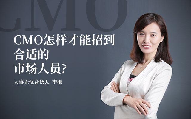 CMO怎样才能招到合适的市场人员?