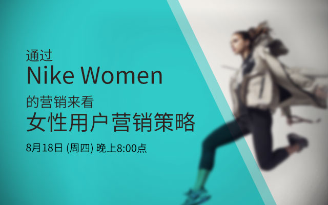 通过 Nike Women 的营销来看移动互联网时代女性用户营销策略