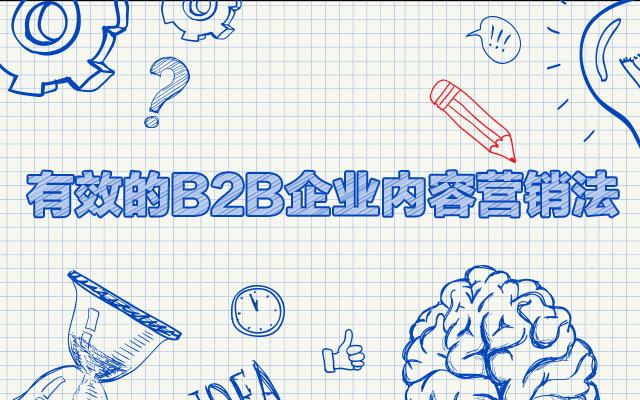 有效的B2B企业内容营销法
