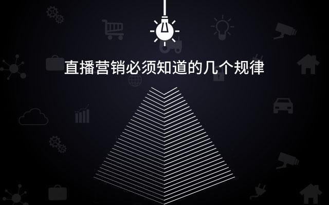 微播易副总裁徐志斌:直播营销必须知道的几个规律(下)