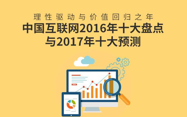 中国互联网2016年十大盘点与2017年十大预测