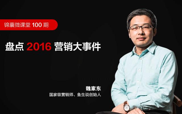 锦囊微课堂100期丨盘点2016营销大事件及2017年营销趋势