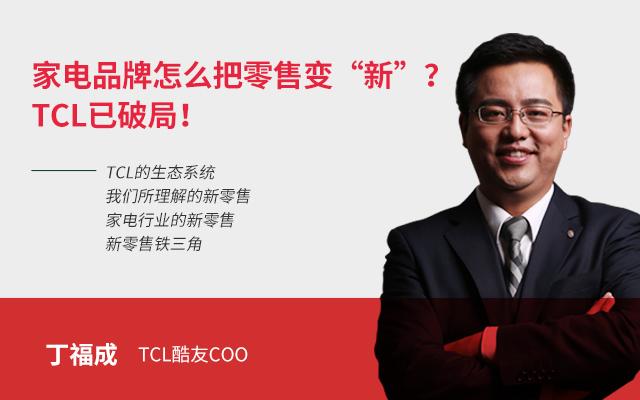 """家电品牌怎么把零售变""""新""""?TCL已破局!"""