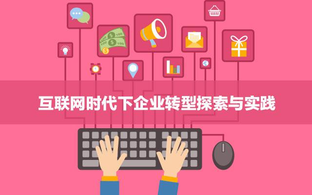 互联网时代下企业转型探索与实践