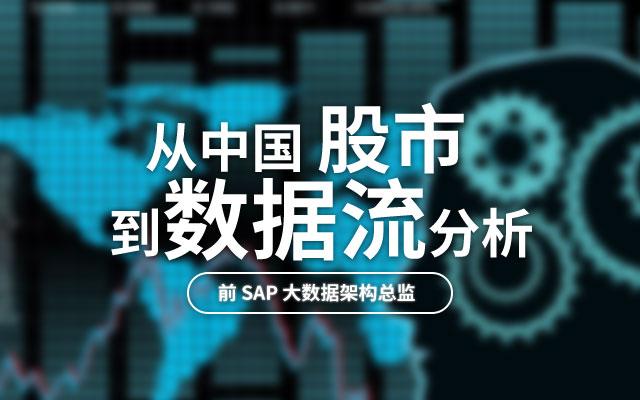 从中国股市谈数据流分析的技术原理与应用