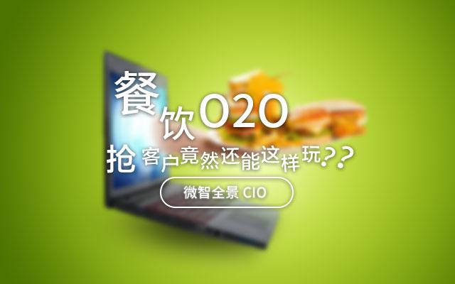 餐饮O2O抢客户还能这样玩?(下)