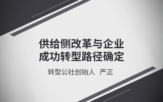 供给侧改革与企业成功转型路径确定