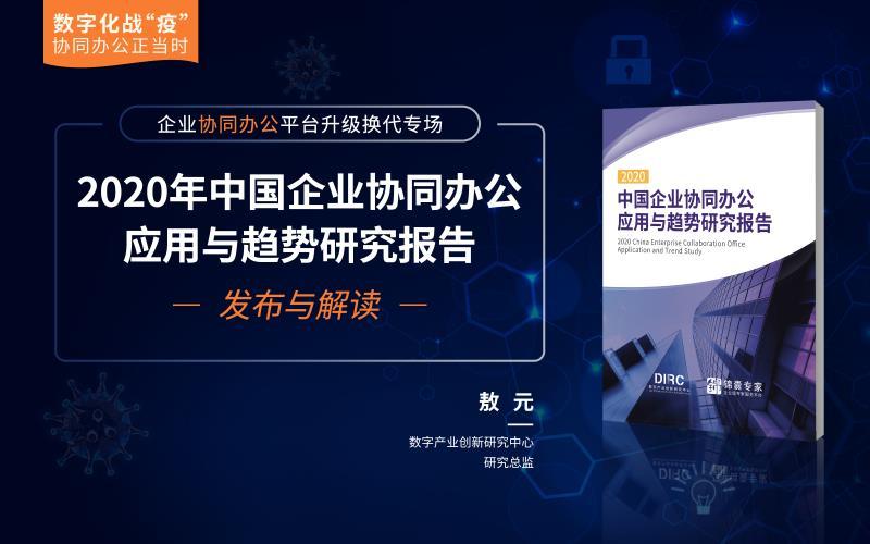 《2020年中国企业协同办公应用与趋势研究报告》发布与解读
