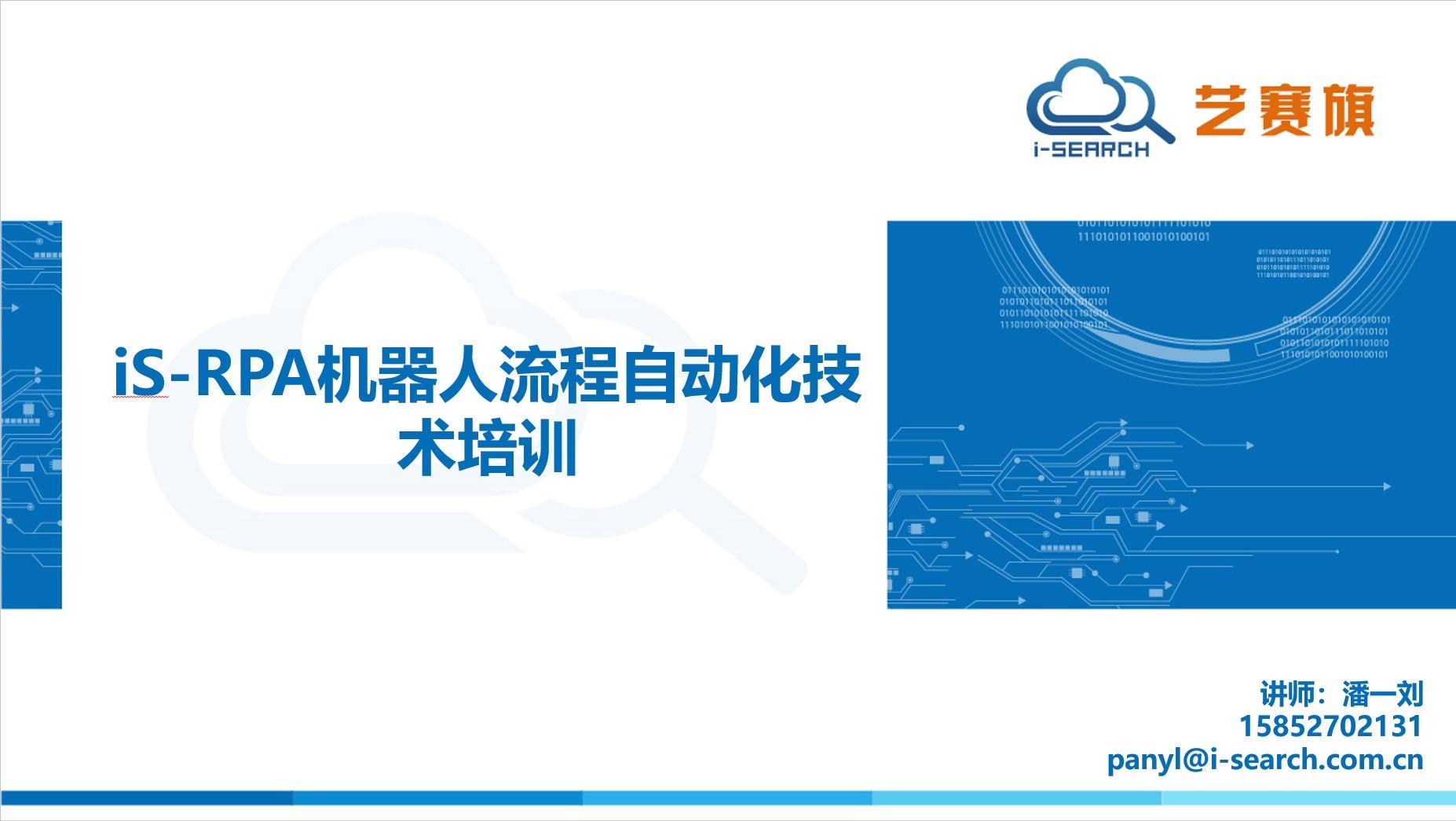 iS-RPA机器人流程自动化技术培训(一)