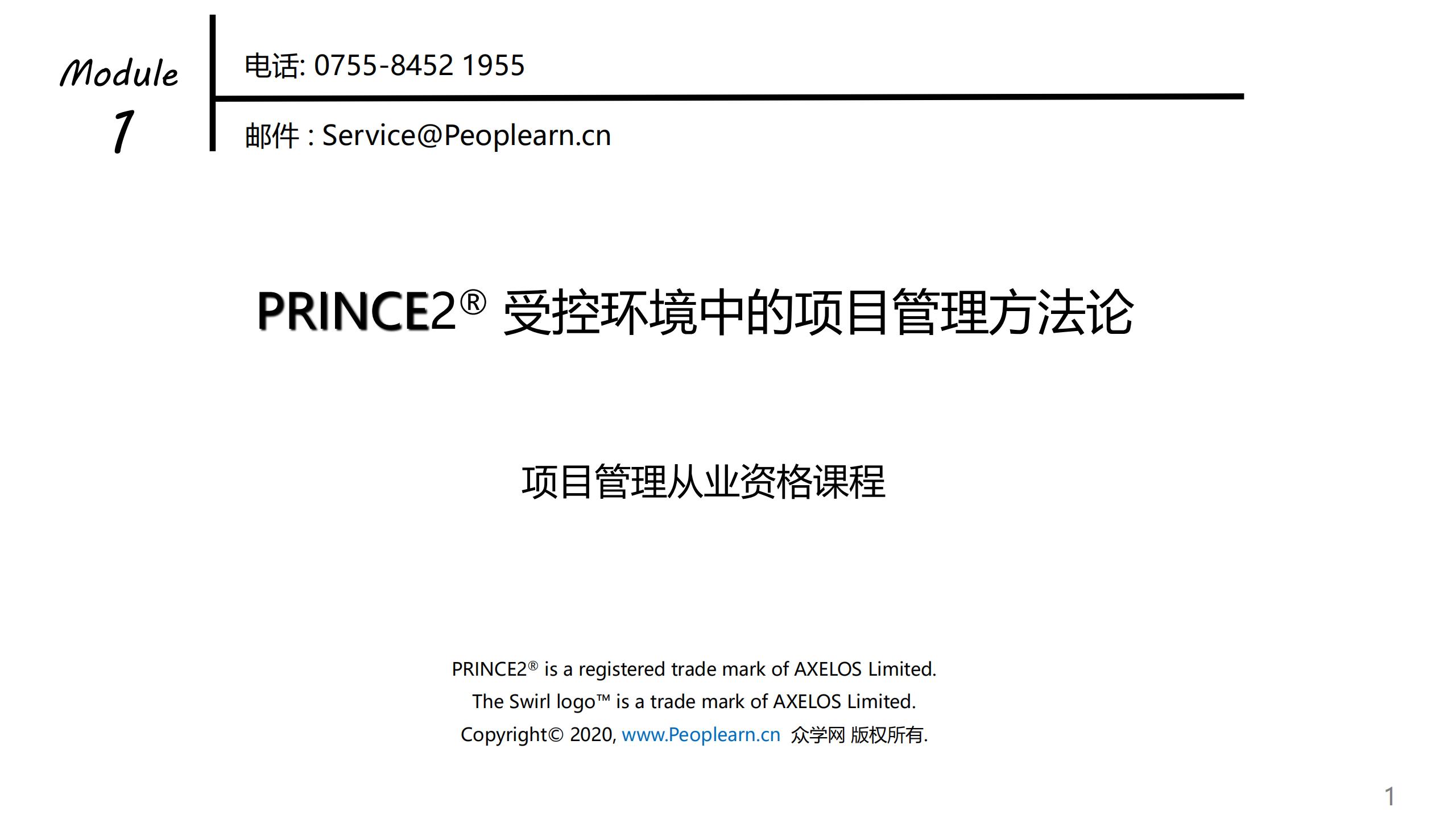 PRINCE®2项目管理课程(一)