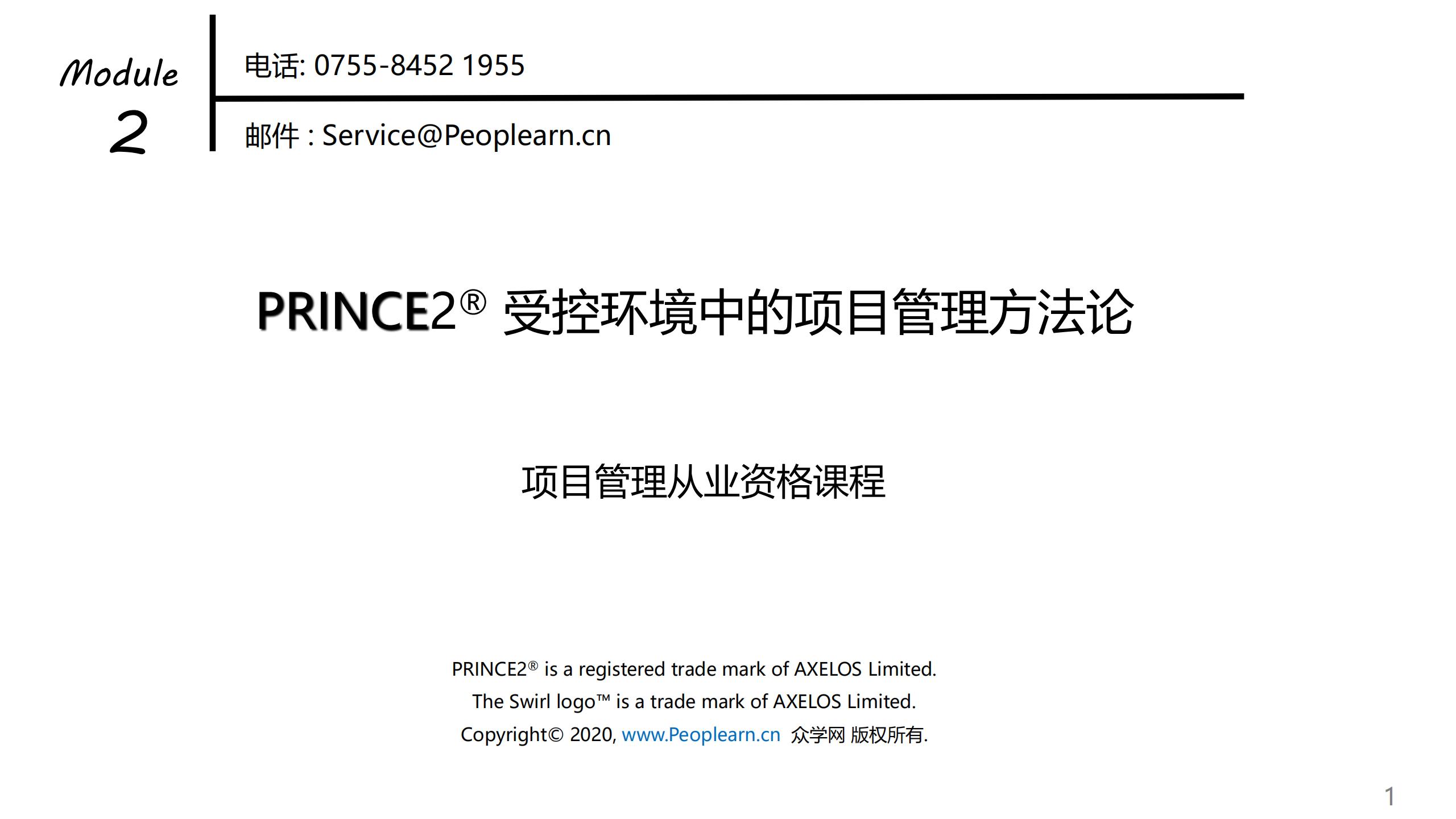 PRINCE®2项目管理课程(二)