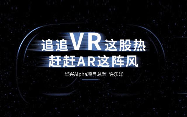 VR(虚拟现实)这么火,你对它真的了解吗?