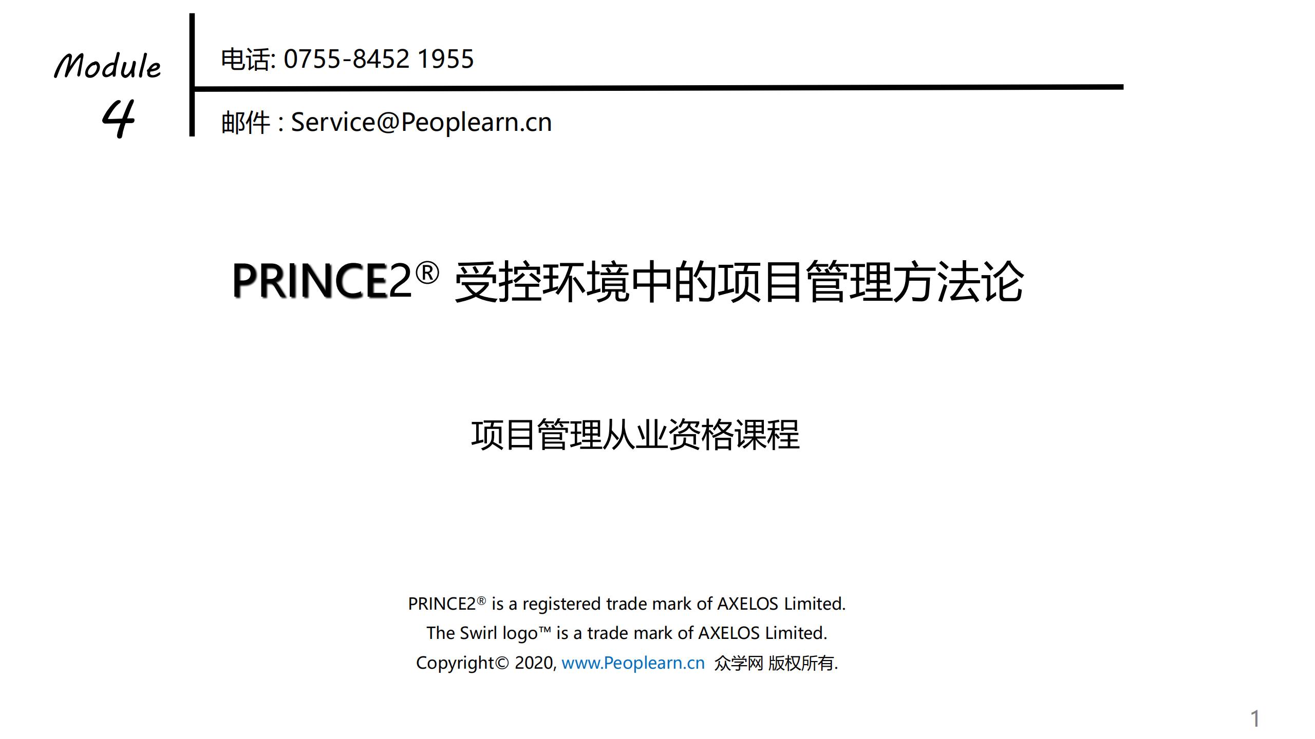 PRINCE®2项目管理课程(四)