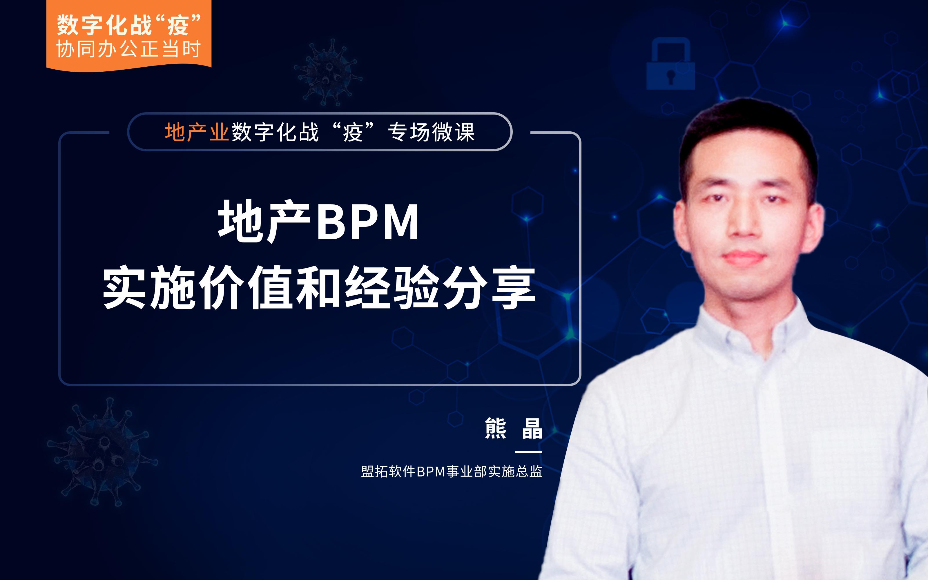 盟拓熊晶:地产BPM实施价值和经验分享