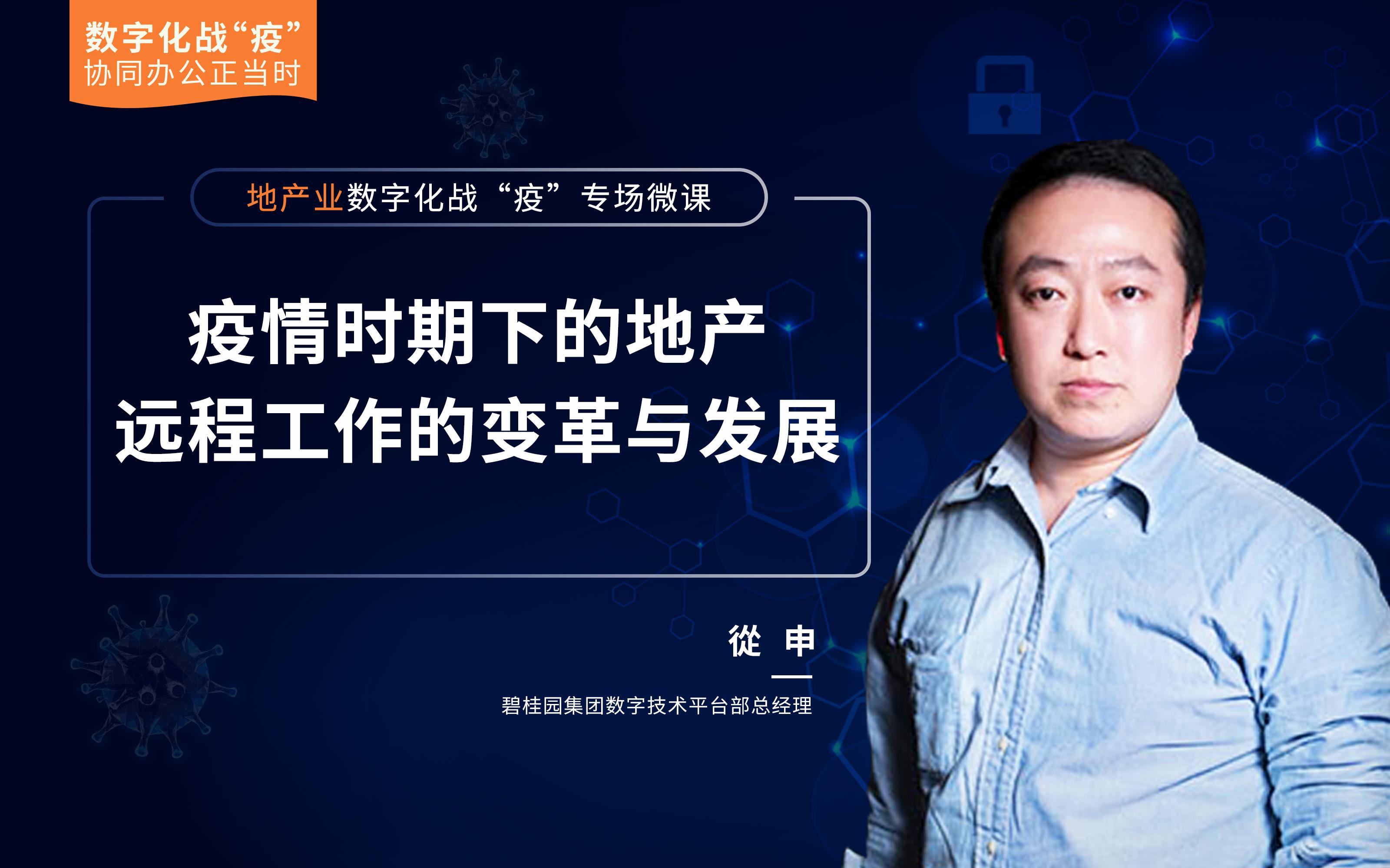 碧桂园從申:疫情时期下的地产远程工作的变革与发展