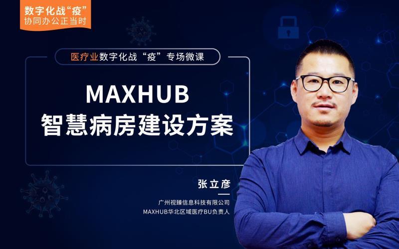 视臻张立彦:MAXHUB智慧病房建设方案