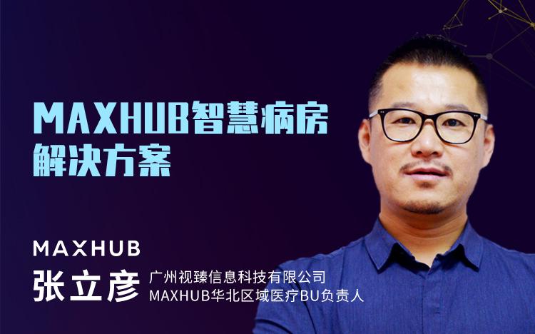 【直播回放】MAXHUB张立彦—MAXHUB智慧病房解决方案