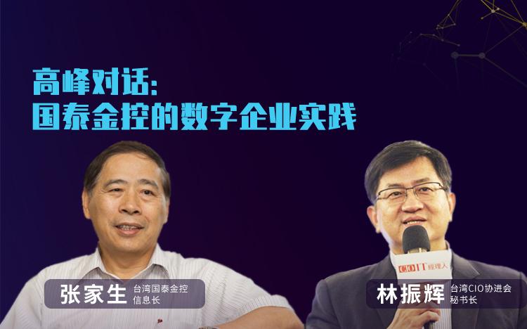 【直播回放】张家生、林振辉—高峰对话:国泰金控的数字企业实践