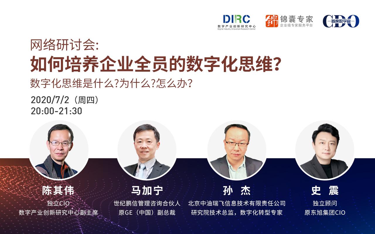 【网络研讨会】如何培养企业全员的数字化思维