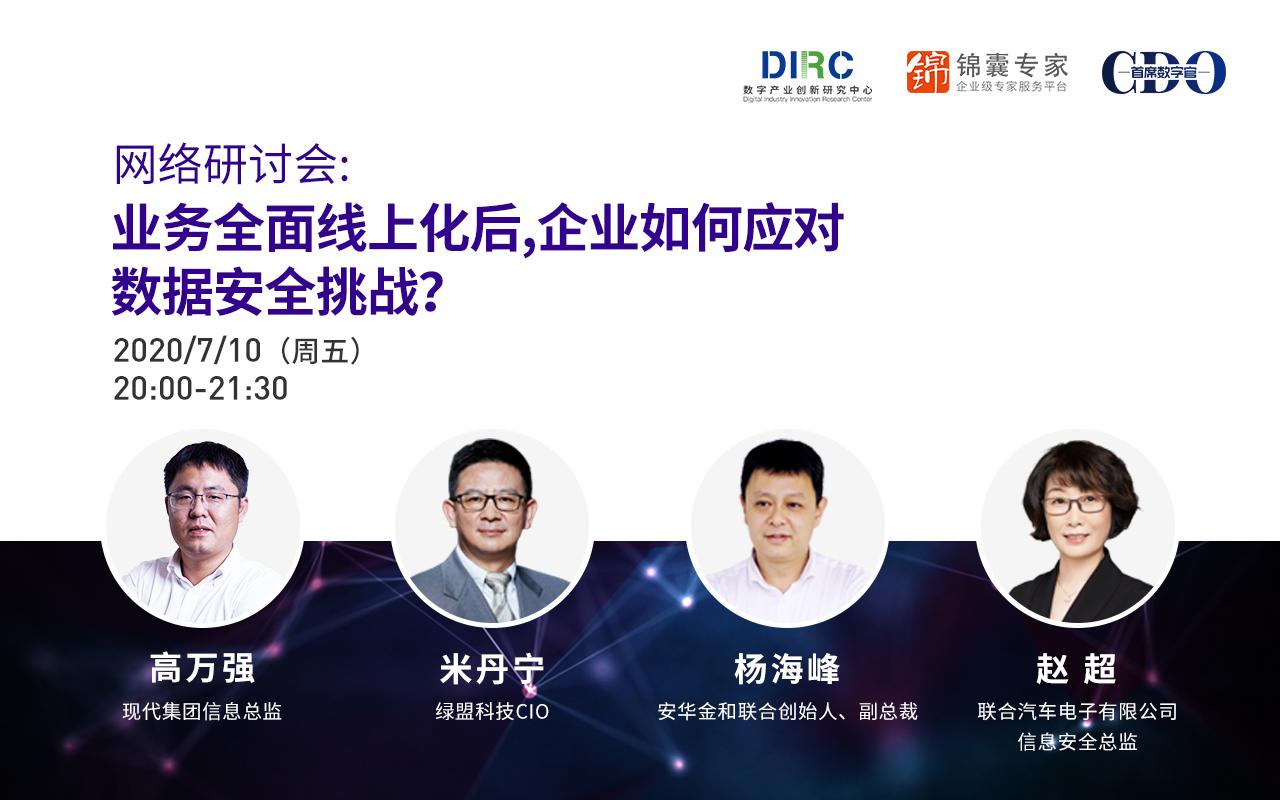 【网络研讨会】业务全面线上化后,企业如何应对数据安全挑战