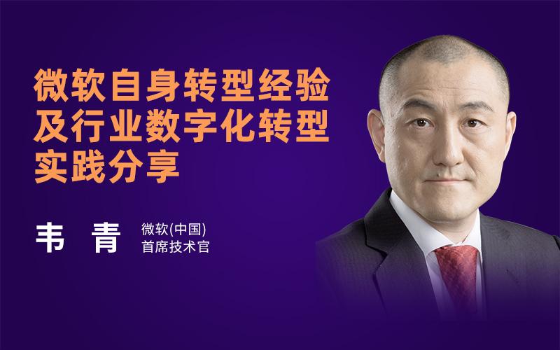 微软(中国)韦青—微软自身转型经验及行业数字化转型实践分享