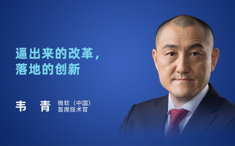 韦青-微软(中国)-逼出来的改革,落地的创新