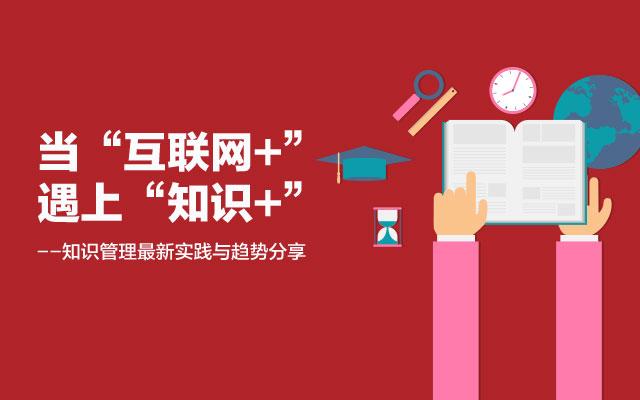 """当""""互联网+""""遇上""""知识+""""--知识管理最新实践与趋势分享"""