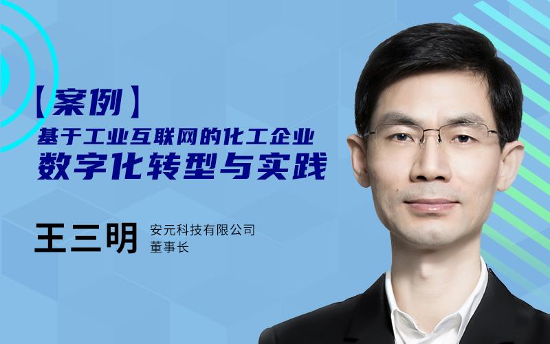 王三明-安元科技-【案例】基于工业互联网的化工企业数字化转型与实践