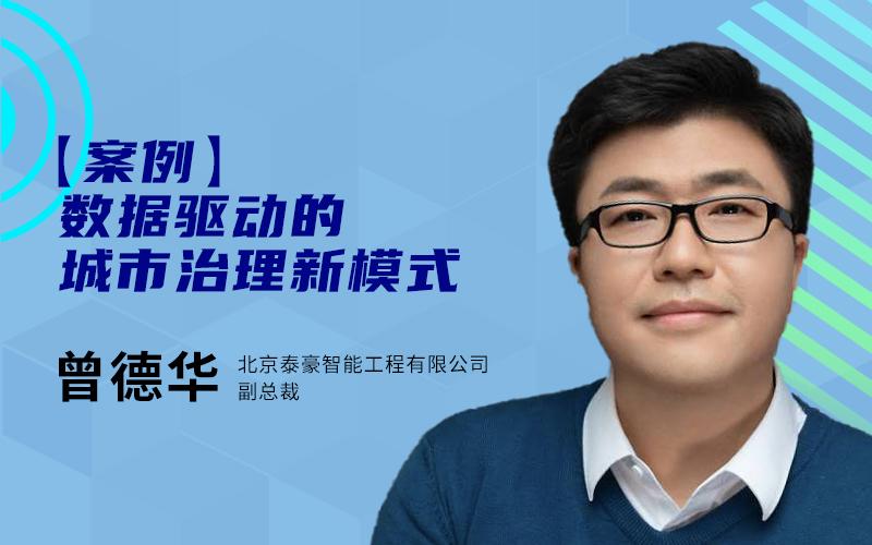 曾德华-北京泰豪-【案例】数据驱动的城市治理新模式