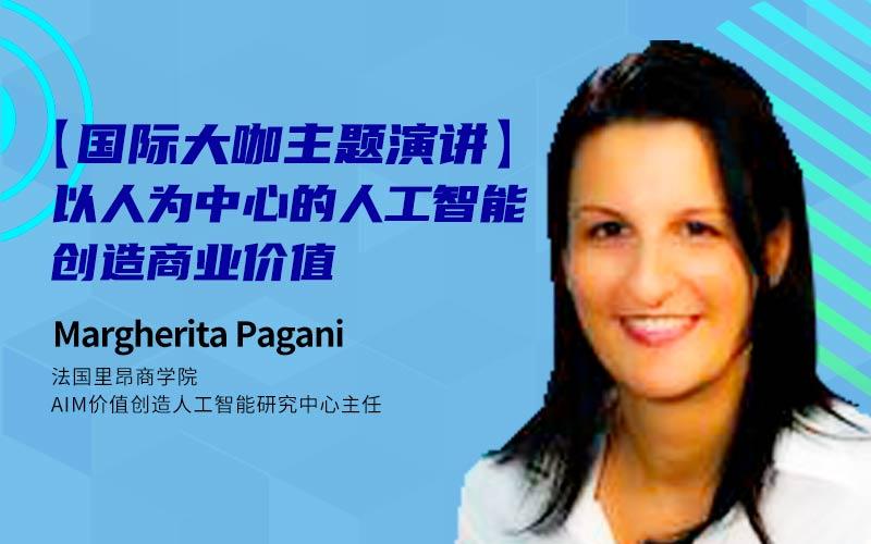MargheritaPagani-【国际大咖】-以人为中心的人工智能创造商业价值