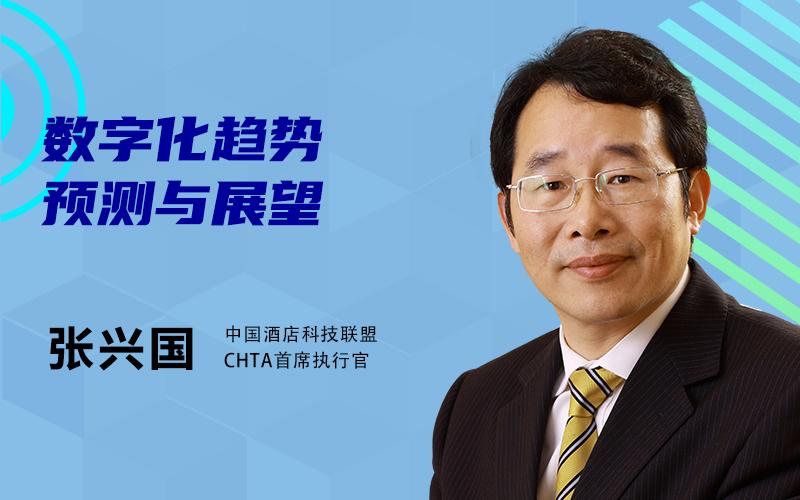 张兴国-中国酒店科技联盟-数字化趋势预测与展望