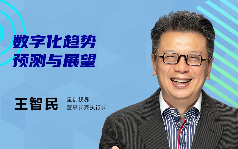 王智民-星创视界董事长-数字化趋势预测与展望