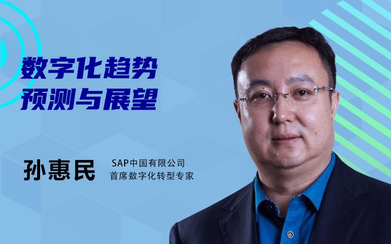 孙惠民-SAP中国-数字化趋势预测与展望