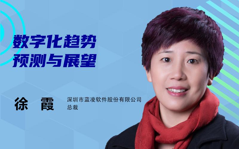 徐霞-深圳市蓝凌软件-数字化趋势预测与展望