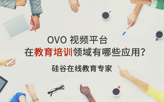 OVO视频平台在教育培训领域有哪些应用?