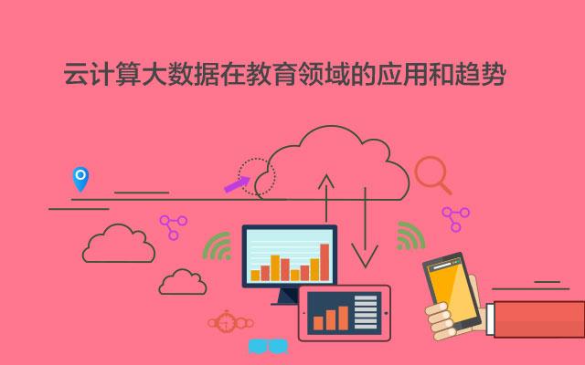 云计算大数据在教育领域的应用和趋势