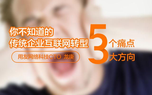 传统企业互联网转型的5个痛点与3大方向