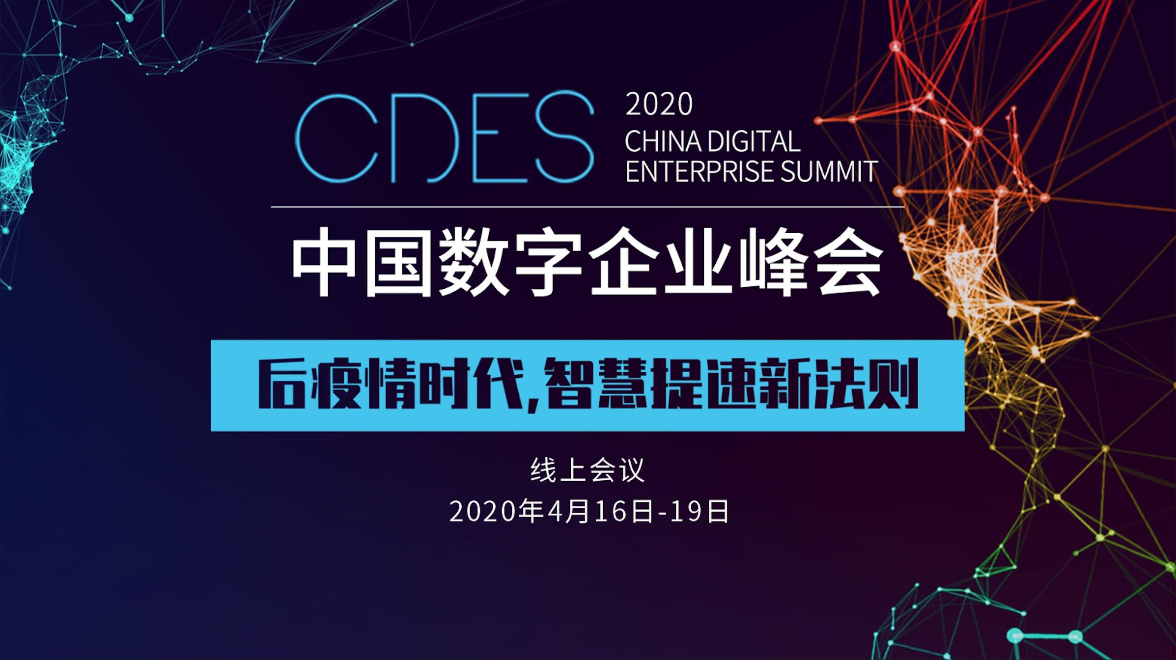 2020中国数字企业峰会