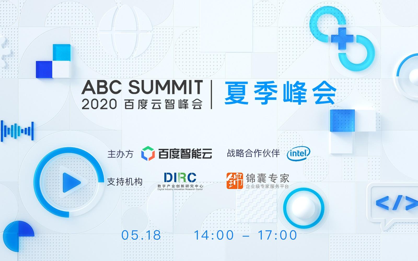 ABCSummit2020百度云智峰会 夏季峰会