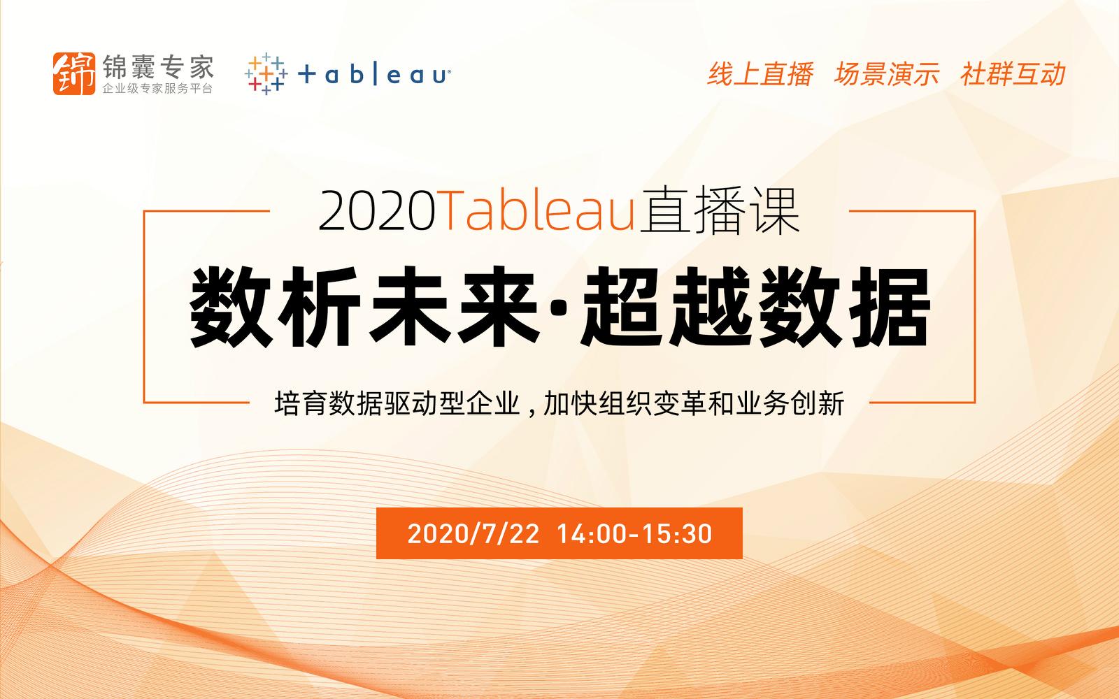 数析未来·超越数据|2020Tableau直播课