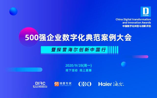 500强企业数字化典范案例大会暨探营海尔创新中国行