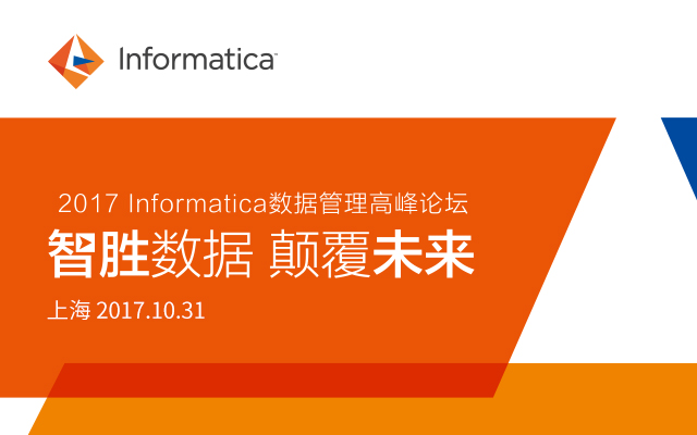 【锦囊活动推荐】智胜数据,颠覆未来,2017Informatica数据管理高峰论坛