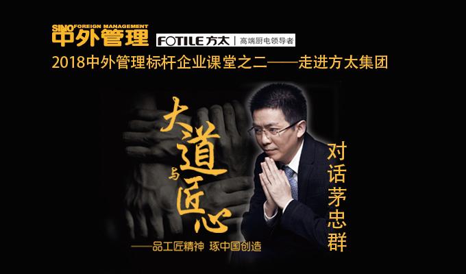 请跟《中外管理》走进方太——品工匠精神琢中国创造