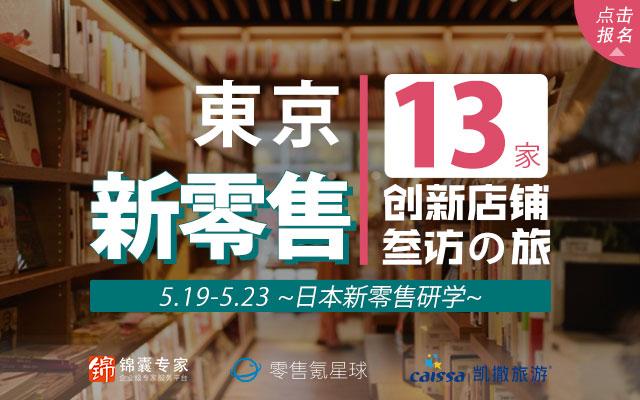 【锦囊活动推荐】探访东京13家创新店铺,如何从0到1打造一家新零售店