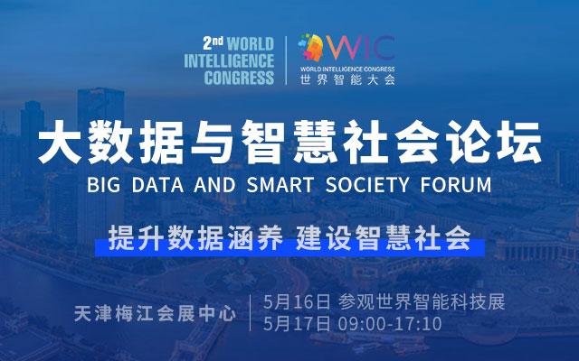 第二届世界智能大会:大数据与智慧社会论坛