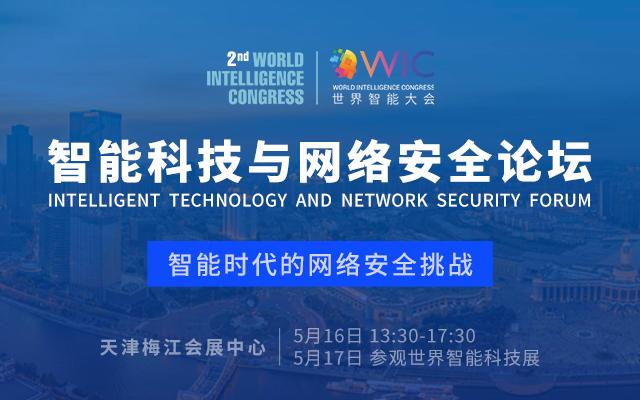 【锦囊活动推荐】第二届世界智能大会:智能科技与网络安全论坛