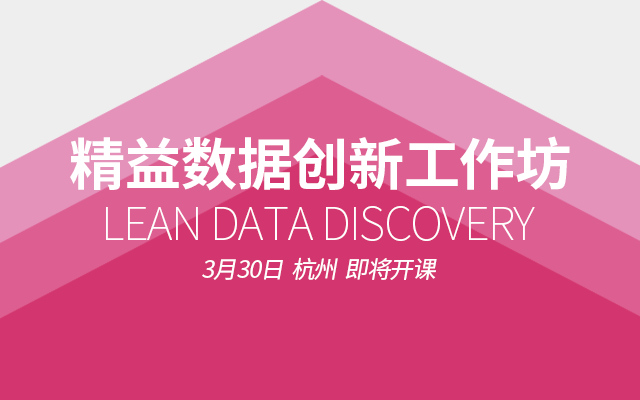 精益数据创新工作坊(LeanDataInnovationWorkshop)