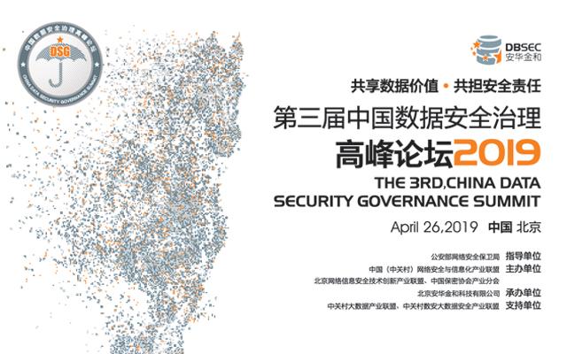 【锦囊会议推荐】第三届数据安全治理高峰论坛