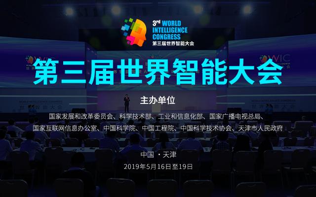 【会议推荐】第三届世界智能大会